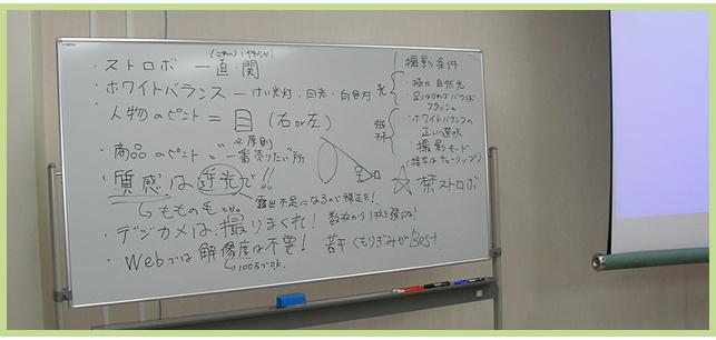 プロが教える!デジカメの写し方の講義内容