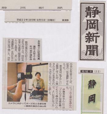静岡新聞記事2